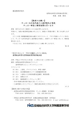 【取材のお願い】 サッカー元日本代表の三浦淳寛氏が来校 サッカー部員