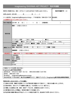 取材申請書PDF