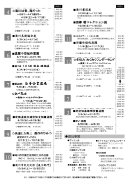 第23回 白寿会書道展
