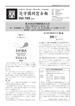 Vol.105 2015 発行日 2015年5月20日