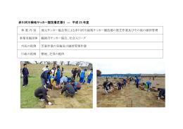 赤川河川緑地サッカー競技場芝張り ― 平成 23 年度 事業内容 地元