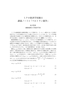ミクロ経済学初級II 講義ノート8「ベルトラン競争」