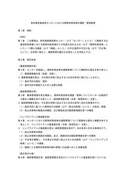 熊本県産業技術センターにおける競争的資金等の運営・管理要項 第1章