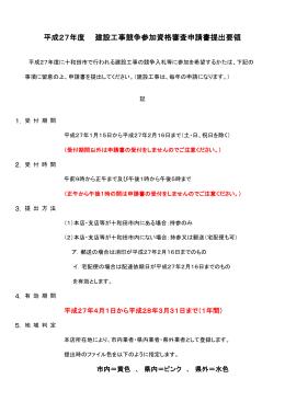 (指名競争)参加資格審査申請書(建設工事) 提出要領