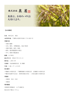 【会 社名 本店 事業 ・米 ・玄 ・米 ・肥 ・弁 創業 設立 資本 代表 年