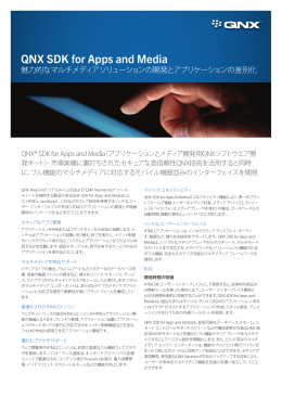 QNX SDK for Apps and Media