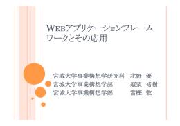 軽量Webアプリケーションフレームワークとその応用 北野 優・須栗裕樹