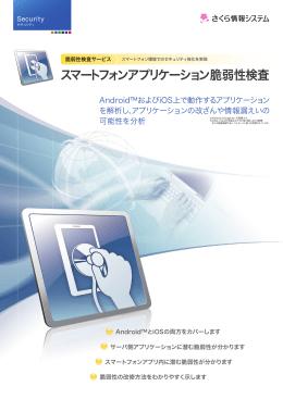 「スマートフォンアプリケーション脆弱性検査」資料 (PDFファイル 2.19MB)