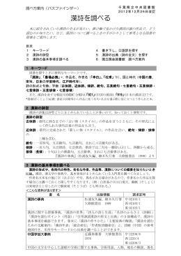 2012年12月 - 千葉県立図書館