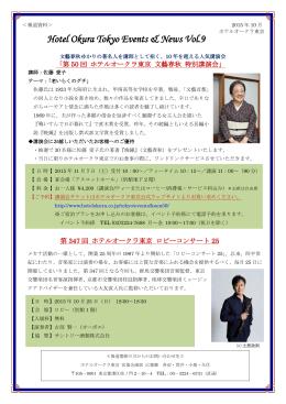 【ニュースレター】Events & News Vol.9