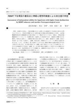 RBMT下位項目の着目点と神経心理学的検査による自立度の判定