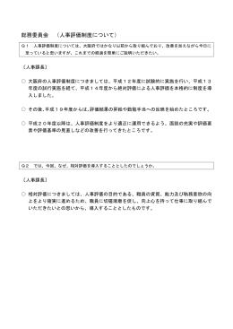 総務委員会 (人事評価制度について) - CC