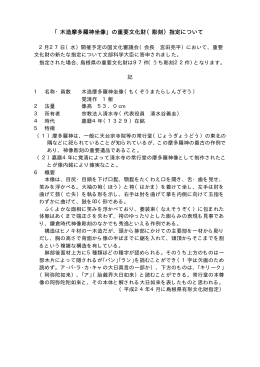 「木造摩多羅神坐像」の重要文化財(彫刻)指定について