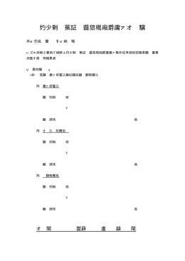 「グル−プホ−ム能羅坊」利用申込書