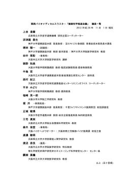 上田 澄廣 卯津羅 泰生 榑林 陽一 田中 雅彰 朝野 和典 中島 宏 西村