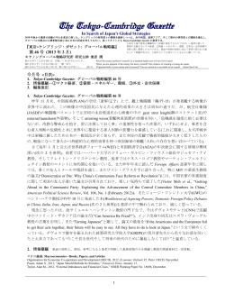 第46号(2013年2月) - キヤノングローバル戦略研究所