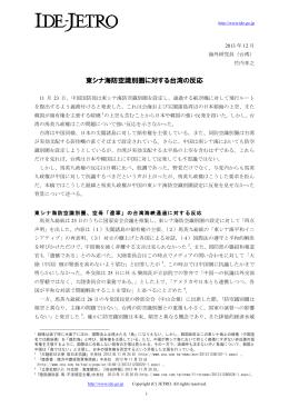 東シナ海防空識別圏に対する台湾の反応