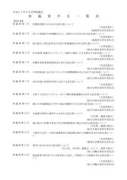 発 議 案 件 名 一 覧 表