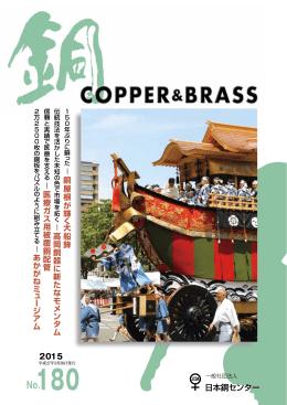 2015 銅 屋 根 が 輝 く 大 船 鉾 高 岡 銅 器 に 新 た な モ メ ン タ ム 医 療