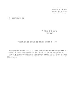 保育緊急確保事業 - 福岡県学童保育連絡協議会