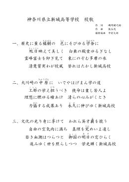 歌詞をダウンロード - 神奈川県立新城高等学校