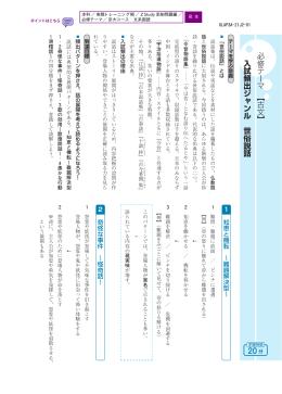 入試頻出ジャンル 世俗説話 必修テーマ 【古文】 20 分
