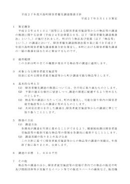 平成27年度川島町障害者優先調達推進方針(PDF)