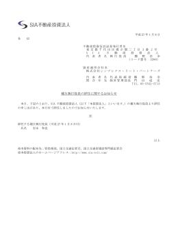 補欠執行役員の辞任に関するお知らせ