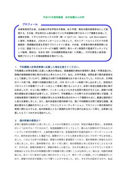 松村拓憲 研修員の声(PDF)