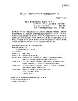 資料6:第二回 日本版ギャップ・イヤー構想勉強会について(PDF/113KB)