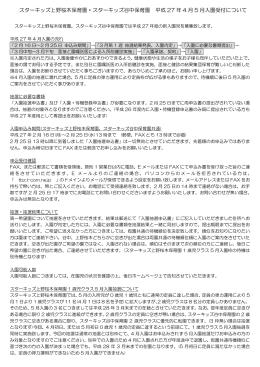 スターキッズ上野桜木保育園・スターキッズ谷中保育園 平成 27 年 4 月 5