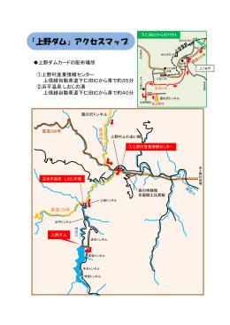 「上野ダム」アクセスマップ ダウンロードファイル