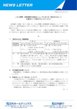 平成 27 年 3 月 5 日 JR上野駅・秋葉原駅の地産品ショップ