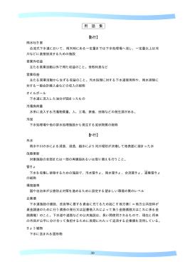 用語集(PDF 66.3 KB)