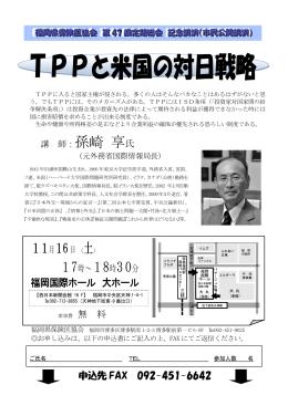 孫崎 享氏 11月16日 (土)