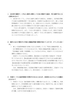 1 永住者の資格で、1 年以上海外に滞在して日本に帰国する場合、再