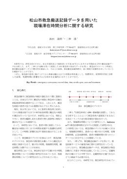 松山市救急搬送記録データを用いた 現場滞在時間分析に関する研究