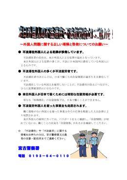 来日外国人の不法滞在・不法就労防止にご協力を!
