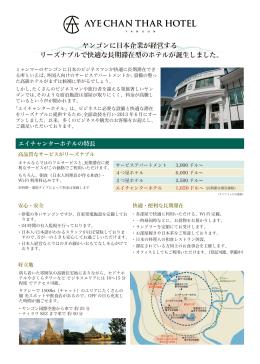 ヤンゴンに日本企業が経営する リーズナブルで快適な長期滞在型の
