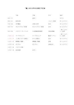 「翼」-2013年8月滞在予定表