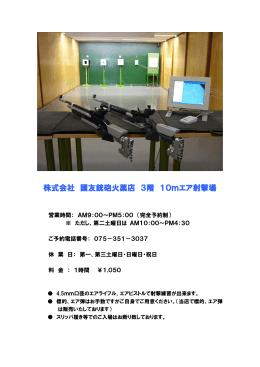 株式会社 國友銃砲火薬店 3階 10mエア射撃場