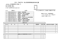 2015(平成27年)初心者射撃研修会参加申込書