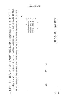 日露戦争と樺太占領