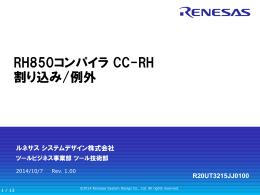 RH850コンパイラ CC