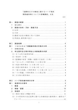 i 「国際的な子の奪取に関するハーグ条約 関係裁判例についての委嘱調査」