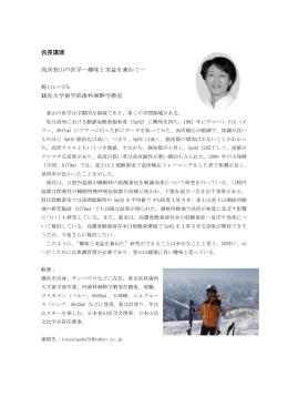 野口いづみ会長 - 第 31回日本登山医学会