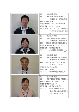 氏 名:工藤 泰郎 資 格:主任介護支援専門員 介護福祉士、社会福祉主事