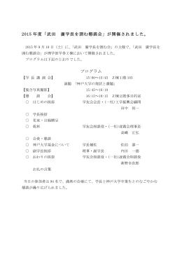 「武田 廣学長を囲む懇談会」が開催されました。