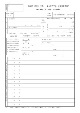 Application form - 一橋大学大学院 言語社会研究科