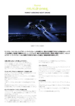 暗闇での飛行体験を ミニドローンにパロットエアボーン ナイト